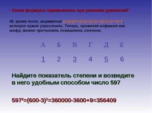 Какие формулы применялись при решении уравнений? И, кроме того, выражение (a