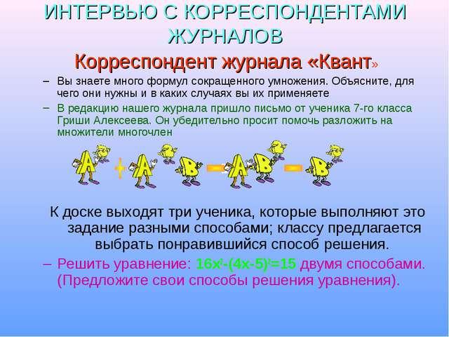 ИНТЕРВЬЮ С КОРРЕСПОНДЕНТАМИ ЖУРНАЛОВ Корреспондент журнала «Квант» Вы знаете...