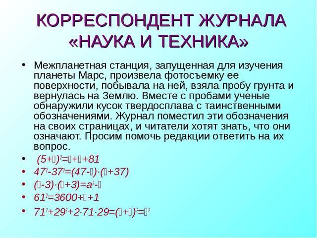 КОРРЕСПОНДЕНТ ЖУРНАЛА «НАУКА И ТЕХНИКА» Межпланетная станция, запущенная для...