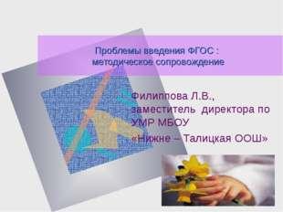 Проблемы введения ФГОС : методическое сопровождение Филиппова Л.В., заместите