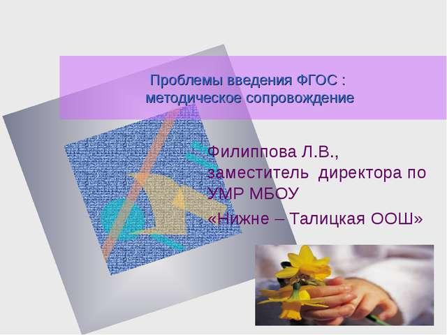 Проблемы введения ФГОС : методическое сопровождение Филиппова Л.В., заместите...