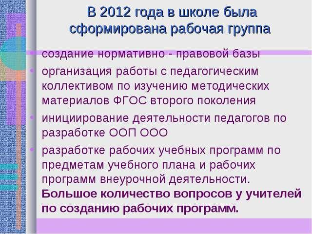 В 2012 года в школе была сформирована рабочая группа создание нормативно - пр...