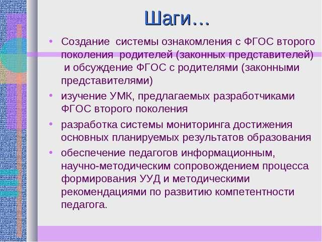 Шаги… Создание системы ознакомления с ФГОС второго поколения родителей (закон...