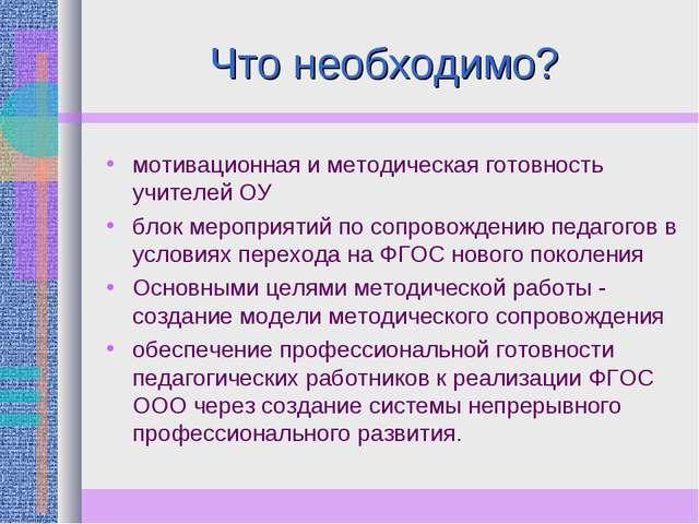 Что необходимо? мотивационная и методическая готовность учителей ОУ блок меро...
