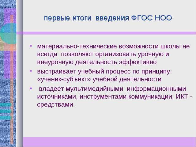 первые итоги введения ФГОС НОО материально-технические возможности школы не в...