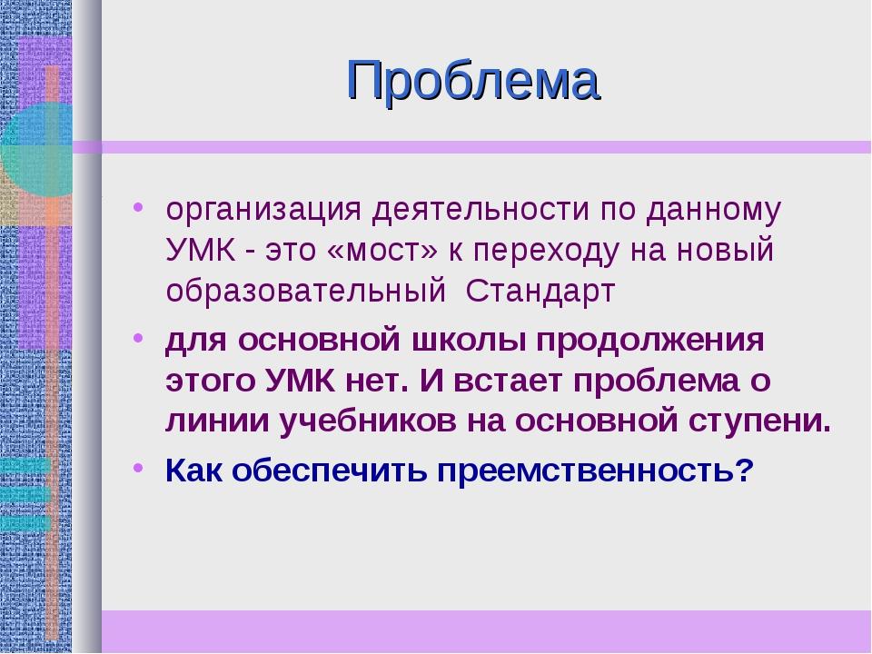 Проблема организация деятельности по данному УМК - это «мост» к переходу на н...