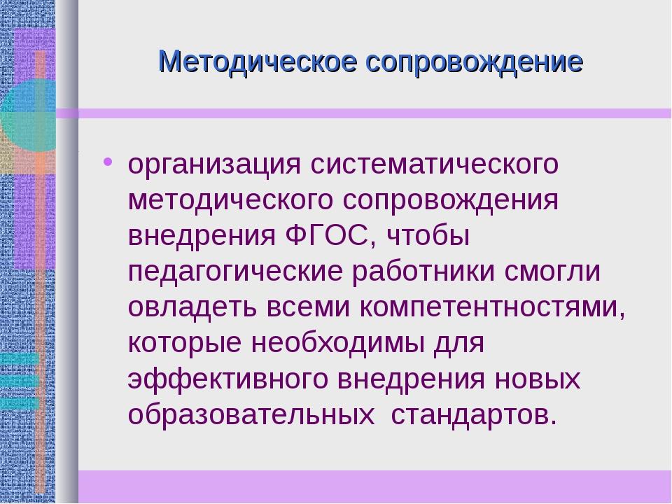 Методическое сопровождение организация систематического методического сопрово...