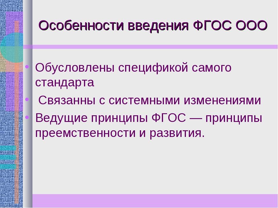 Особенности введения ФГОС ООО Обусловлены спецификой самого стандарта Связанн...