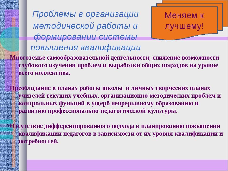 Проблемы в организации методической работы и формировании системы повышения к...