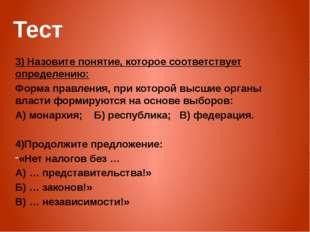 Тест 3) Назовите понятие, которое соответствует определению: Форма правления,