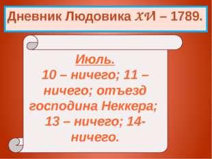 Дневник Людовика XVl – 1789. Июль. 10 – ничего; 11 – ничего; отъезд господина