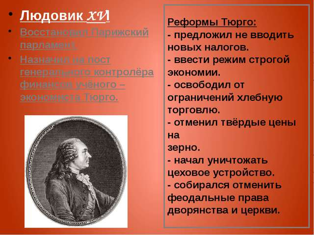 Реформы Тюрго: - предложил не вводить новых налогов. - ввести режим строгой э...