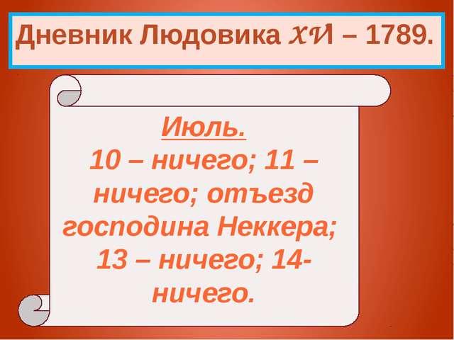 Дневник Людовика XVl – 1789. Июль. 10 – ничего; 11 – ничего; отъезд господина...