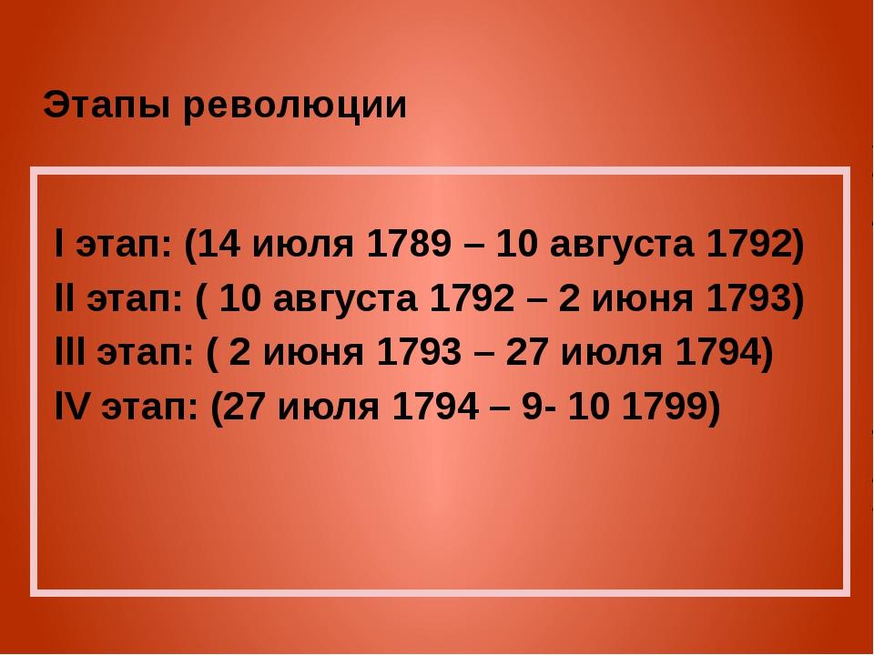 Этапы революции l этап: (14 июля 1789 – 10 августа 1792) ll этап: ( 10 август...