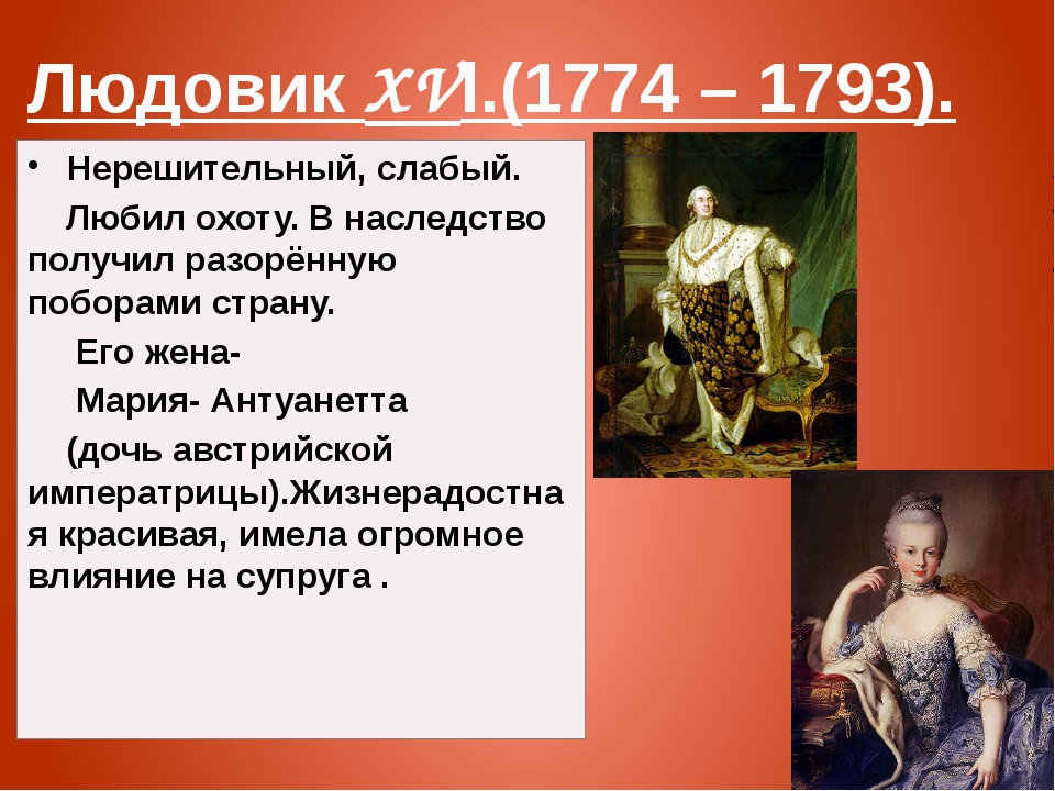 Людовик XVl.(1774 – 1793). Нерешительный, слабый. Любил охоту. В наследство п...