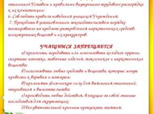 ОБЯЗАННОСТИ УЧАЩИХСЯ 1. Выполнять Устав Учреждения; 2. Добросовестно учиться;