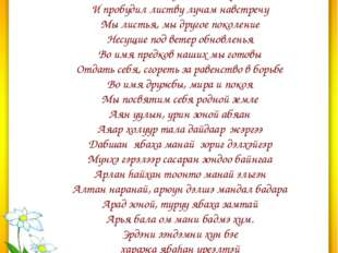 Наша песня: Слова С.Дашидондокова Р-Х. Тугултуровой Музыка: Б.Гомбоева Рассв