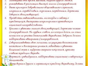 Кодекс чести активиста Член Самоуправления в своей общественной деятельности