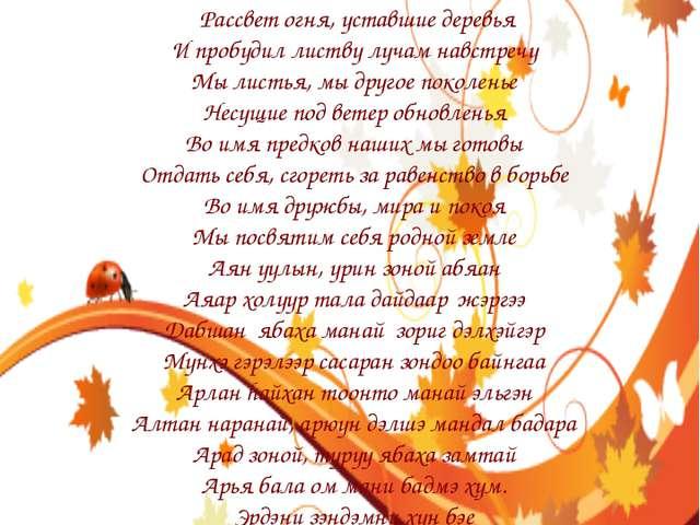 Слова С.Дашидондокова Р-Х. Тугултуровой Музыка: Б.Гомбоева Наша песня Рассвет...