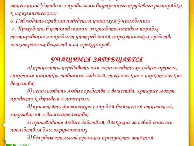ОБЯЗАННОСТИ УЧАЩИХСЯ 1. Выполнять Устав Учреждения; 2. Добросовестно учиться;...