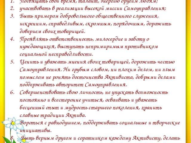 Кодекс чести активиста Член Самоуправления в своей общественной деятельности...