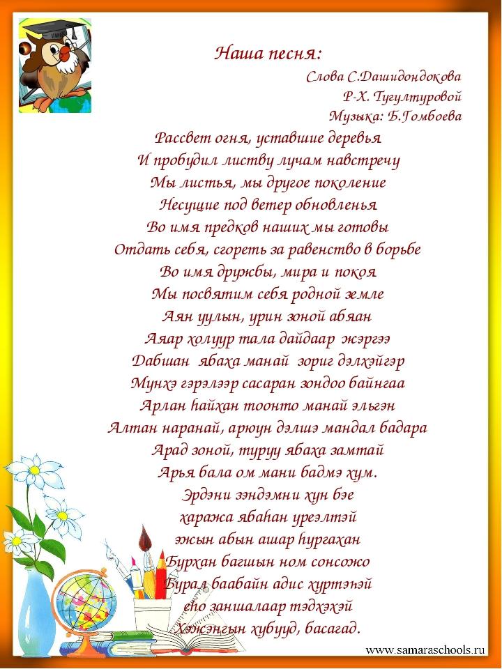 Наша песня: Слова С.Дашидондокова Р-Х. Тугултуровой Музыка: Б.Гомбоева Рассв...