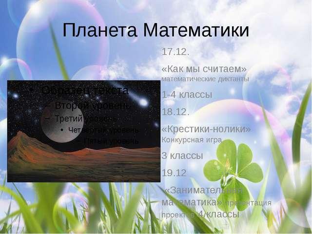 Планета Математики 17.12. «Как мы считаем» математические диктанты 1-4 классы...