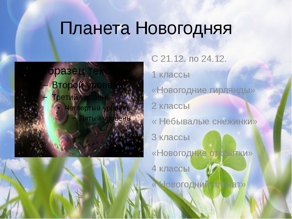 Планета Новогодняя С 21.12. по 24.12. 1 классы «Новогодние гирлянды» 2 классы...
