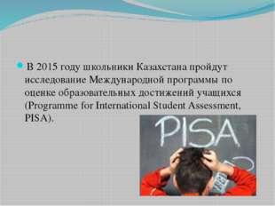 В 2015 году школьники Казахстана пройдут исследование Международной программ