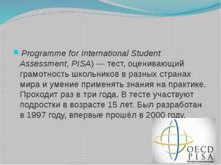 Programme for International Student Assessment, PISA)— тест, оценивающий гр