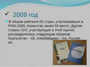 2009 год В общем рейтинге 65 стран, участвовавших в PISA-2009, Казахстан зан