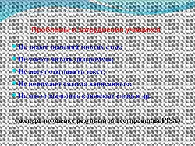 Проблемы и затруднения учащихся Не знают значений многих слов; Не умеют читат...