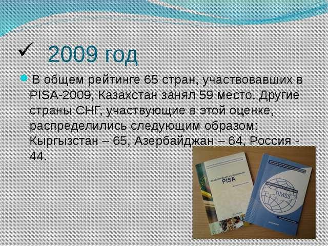 2009 год В общем рейтинге 65 стран, участвовавших в PISA-2009, Казахстан зан...