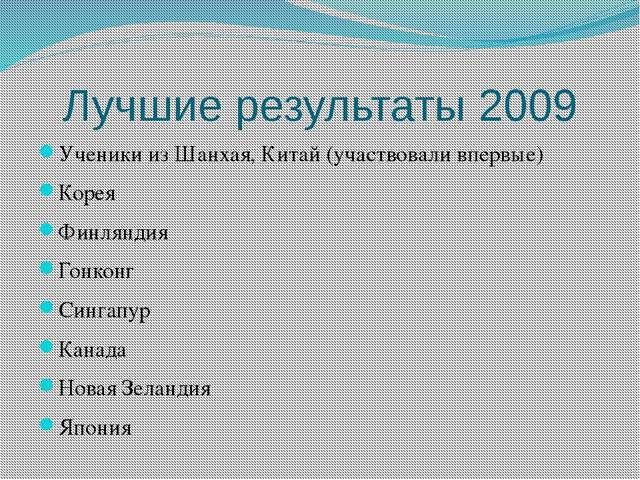 Лучшие результаты 2009 Ученики из Шанхая, Китай (участвовали впервые) Корея Ф...