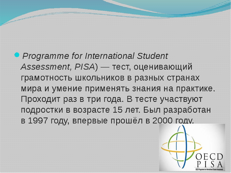 Programme for International Student Assessment, PISA) — тест, оценивающий гр...