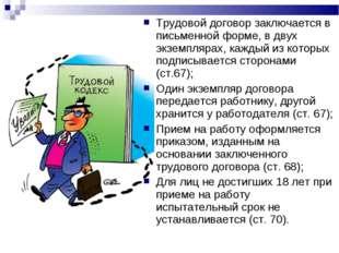 Трудовой договор заключается в письменной форме, в двух экземплярах, каждый и