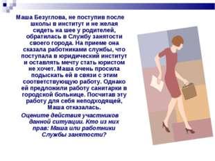 Маша Безуглова, не поступив после школы в институт и не желая сидеть на шее у