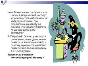 Нина Болотова, не поступив после школы в медицинский институт, устроилась туд