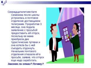 Семнадцатилетняя Катя Семенова после школы устроилась в почтовое отделение до