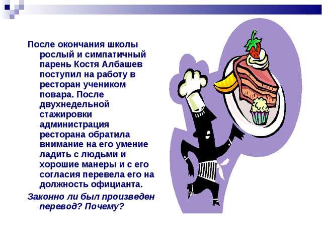 После окончания школы рослый и симпатичный парень Костя Албашев поступил на р...