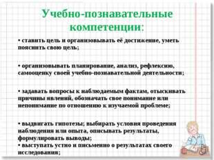Учебно-познавательные компетенции: • ставить цель и организовывать её достиже