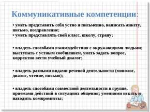 Коммуникативные компетенции: • уметь представить себя устно и письменно, напи