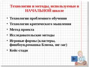 Технологии и методы, используемые в НАЧАЛЬНОЙ школе Технология проблемного об
