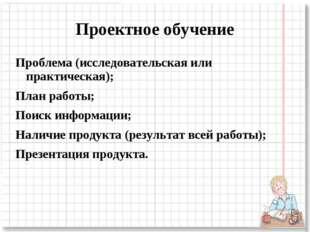 Проектное обучение Проблема (исследовательская или практическая); План работы