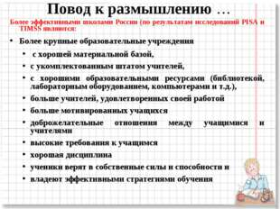 Повод к размышлению … Более эффективными школами России (по результатам иссле