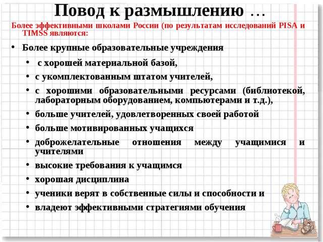 Повод к размышлению … Более эффективными школами России (по результатам иссле...