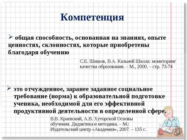 Компетенция С.Е. Шишов, В.А. Кальней Школа: мониторинг качества образования....