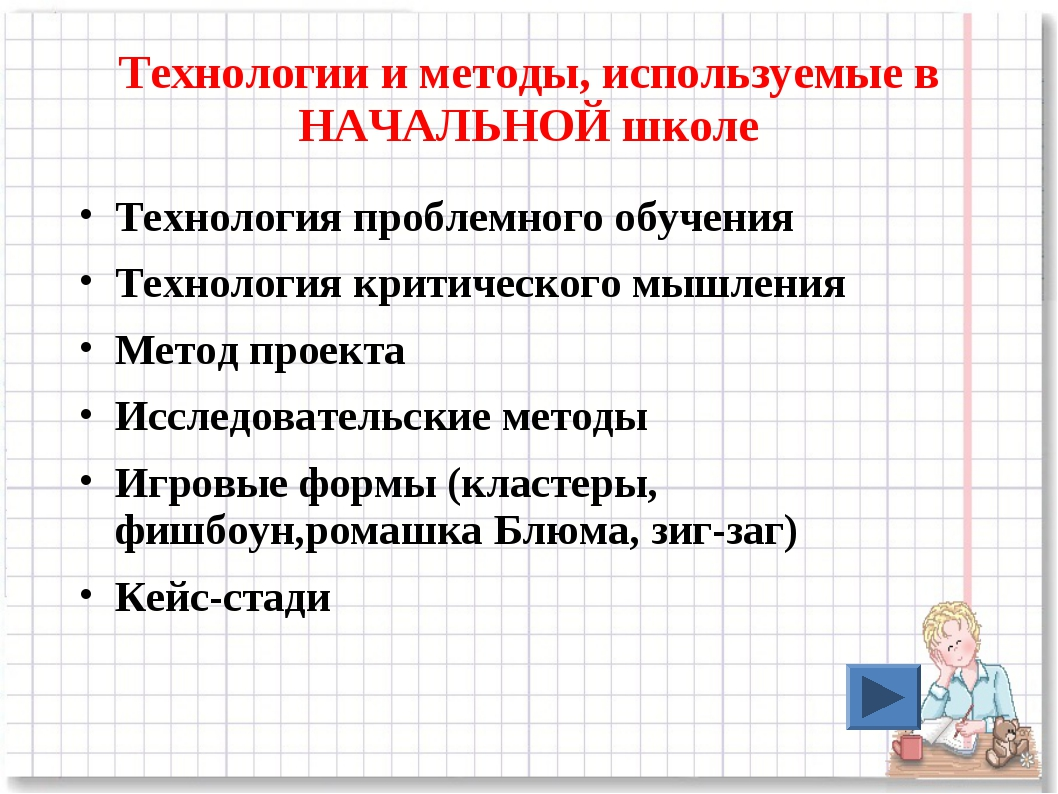 Технологии и методы, используемые в НАЧАЛЬНОЙ школе Технология проблемного об...