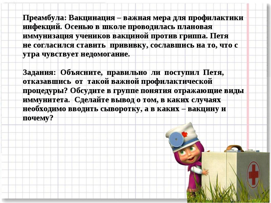 Преамбула: Вакцинация – важная мера для профилактики инфекций. Осенью в школе...