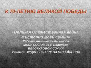 К 70-ЛЕТИЮ ВЕЛИКОЙ ПОБЕДЫ «Великая Отечественная война в истории моей семьи»